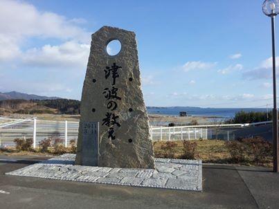2013.1.12 津波記憶石