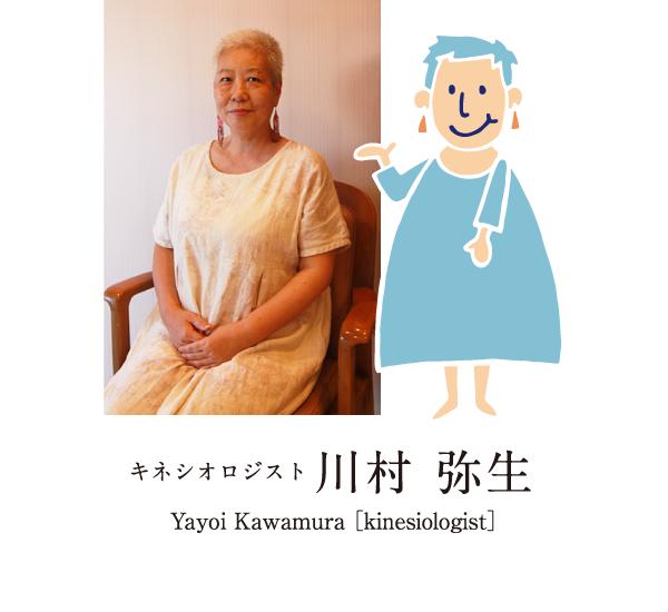 キネシオロジスト 川村弥生 Yayoi Kawamura kinesiologist