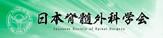 日本関髄外科学会