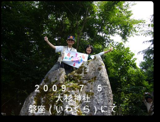 < 2009.7.5  大杉神社 磐座(いわくら)にて >