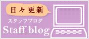 鎌倉整体院「大阪狭山」ブログ