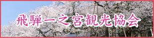 飛騨一之宮観光協会