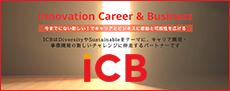 株式会社ICB ↑リニューアルしました