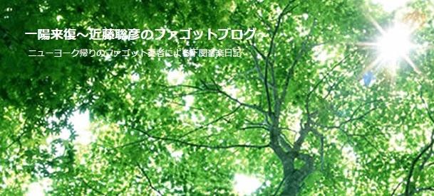 近藤聡彦のファゴットブログ