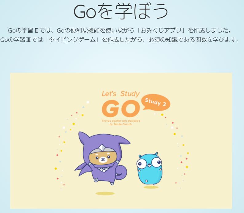 Goを学ぼう(3)