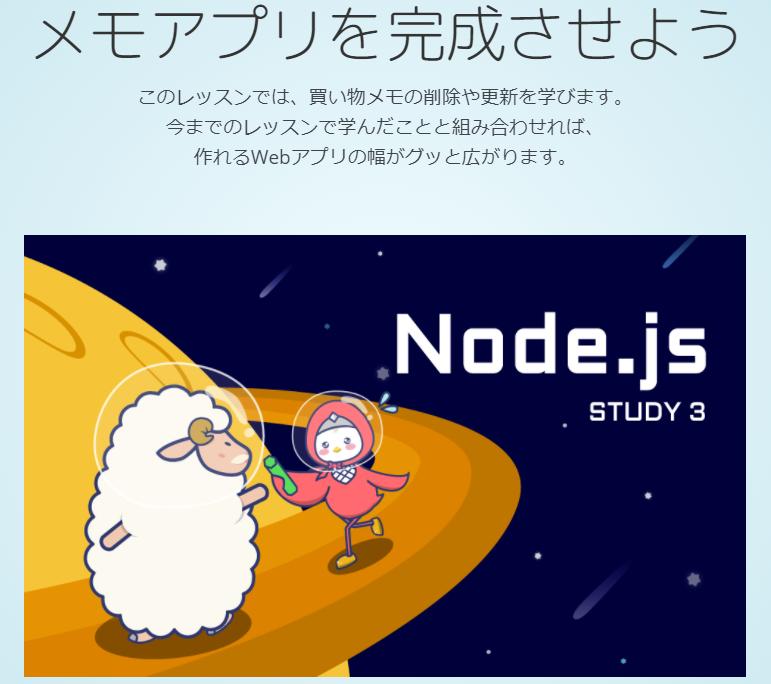 Node.jsを学ぼう(3)