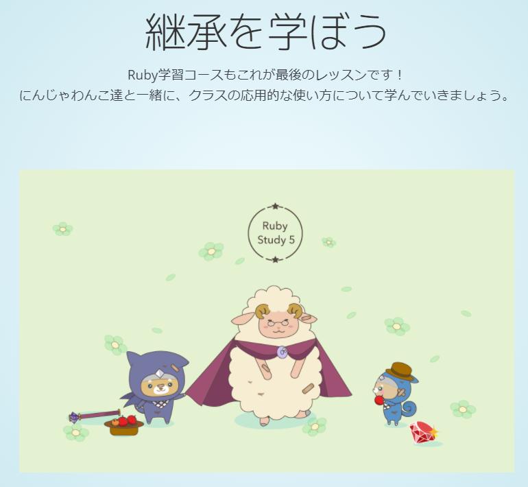 継承を学ぼう(Ruby6)