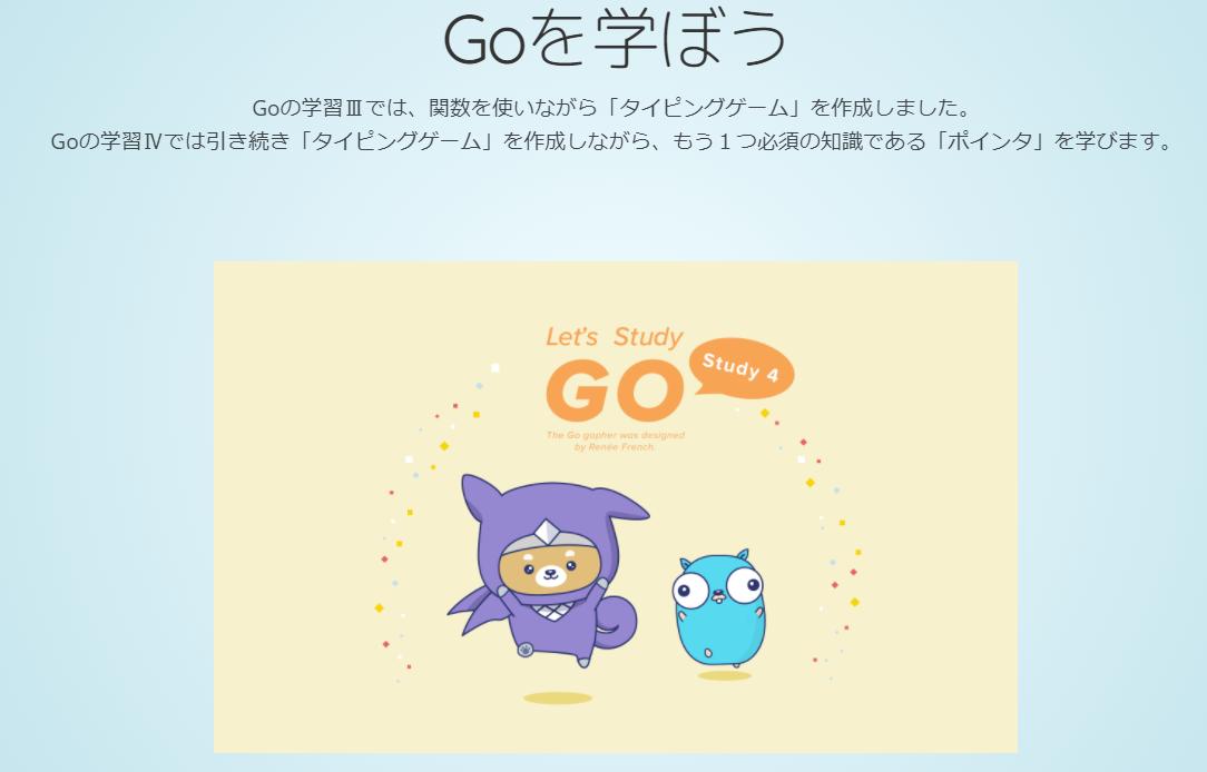 Goを学ぼう(4)