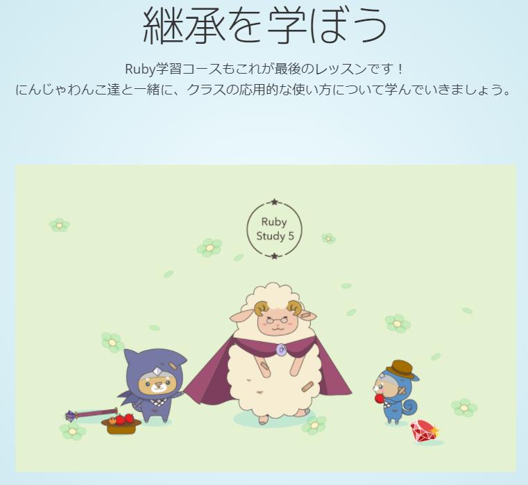 継承を学ぼう(Ruby5)