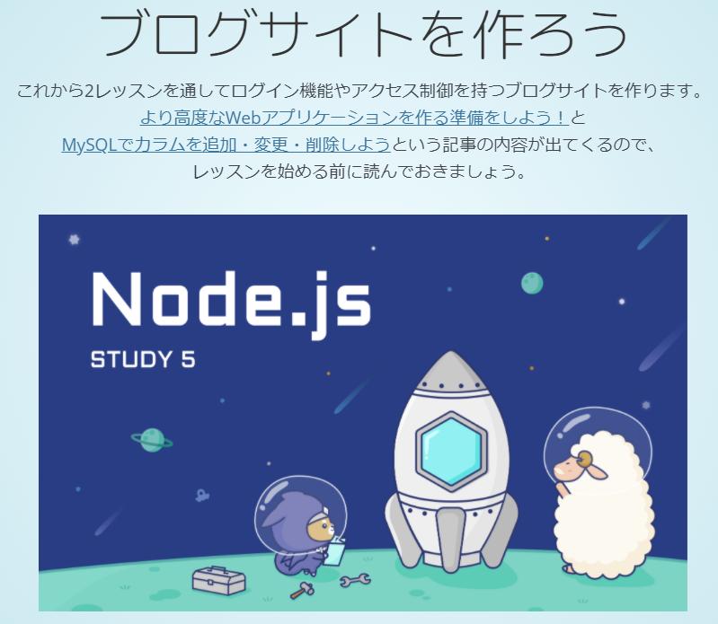 Node.jsを学ぼう(5)