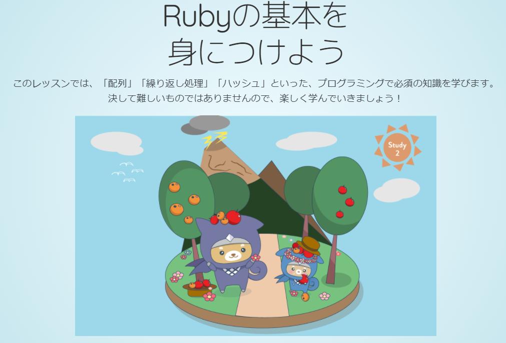 Rubyを学ぼう(2)