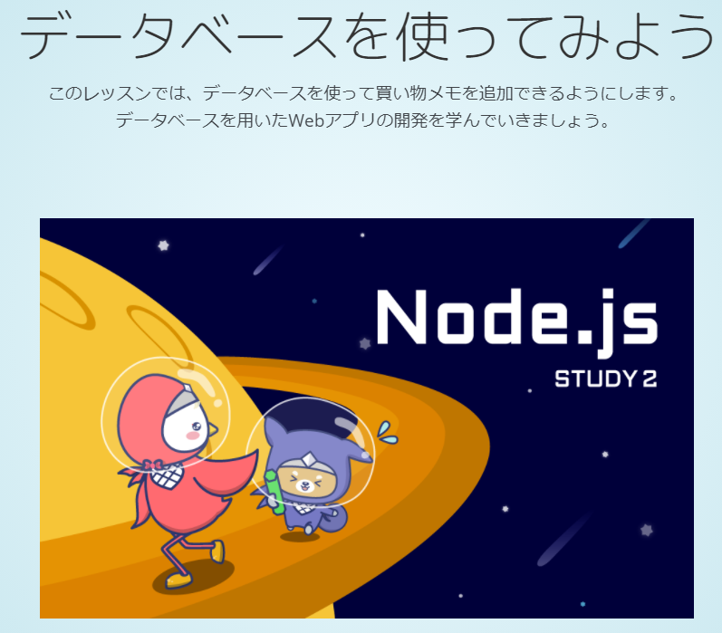 Node.jsを学ぼう(2)