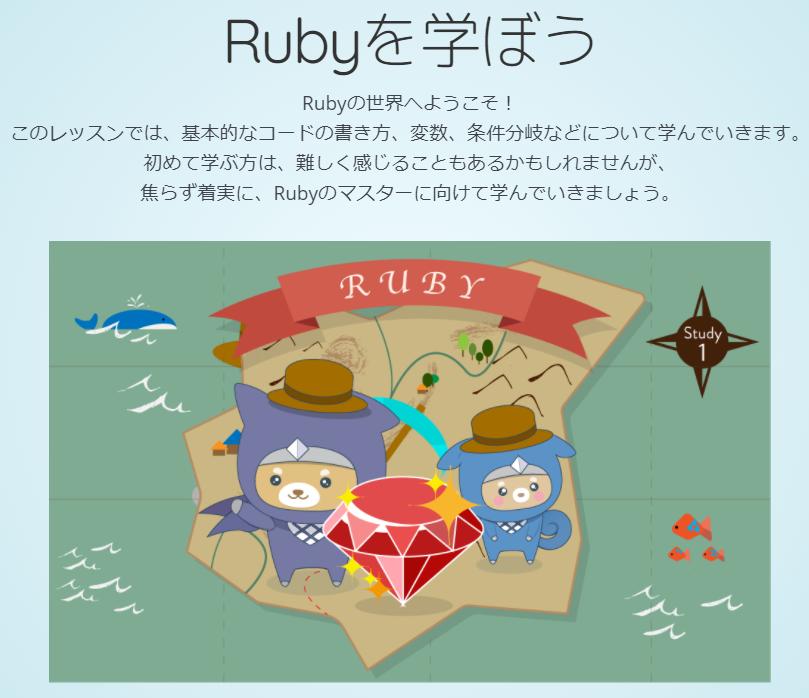 Rubyを学ぼう(1)