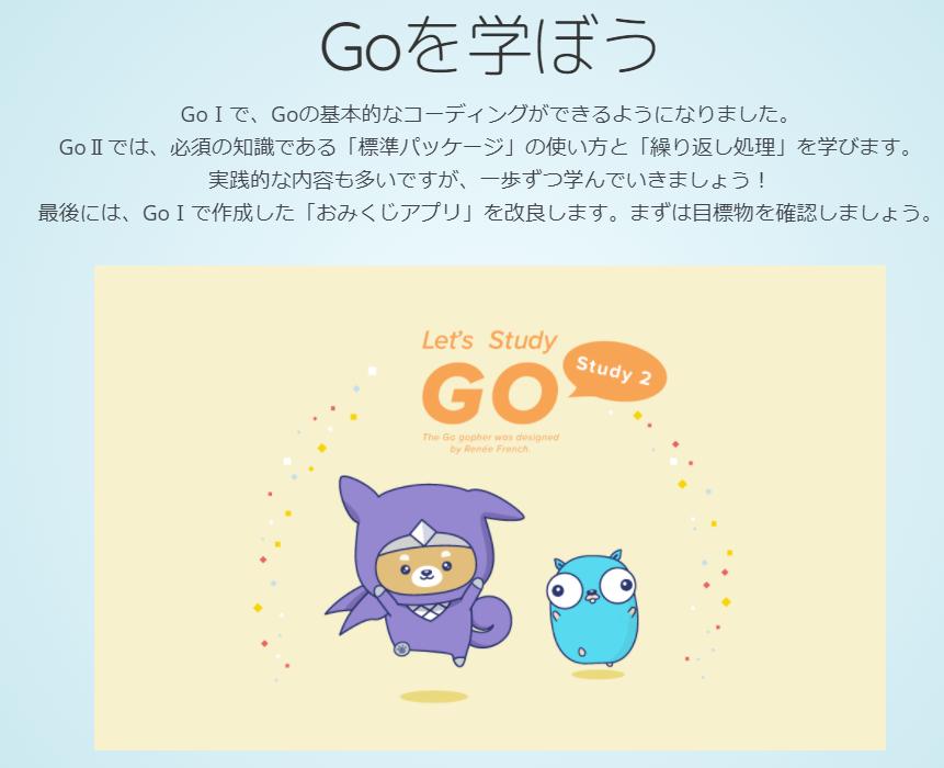 Goを学ぼう(2)
