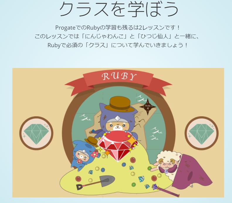 クラスを学ぼう(Ruby4)
