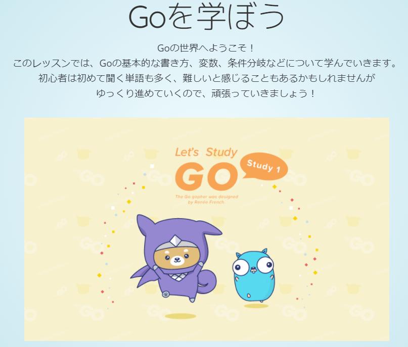Goを学ぼう(1)