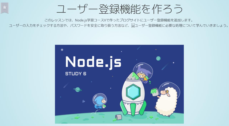 Node.jsを学ぼう(6)
