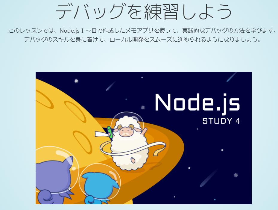 Node.jsを学ぼう(4)