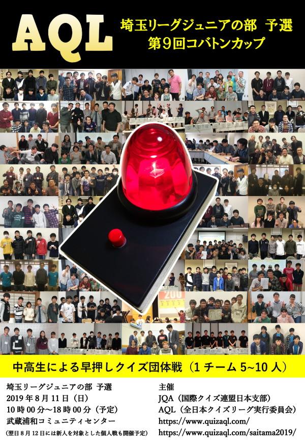 埼玉県内のメール連絡先が公開されている中高にお送りしたフライヤーです。予選会は一般の部もあります。