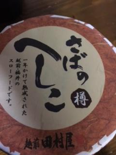 福井の御出張お土産の「さばのへしこ」