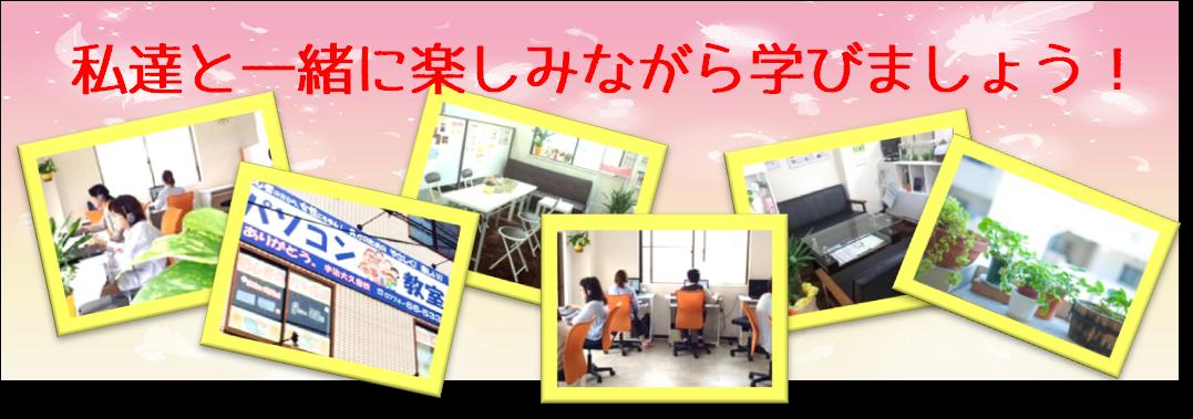 宇治市城陽市のパソコン教室ありがとう。の特徴。楽しみながら学ぶスタイル。