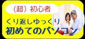 パソコン教室 宇治市・城陽市、初心者大歓迎、無料体験も実施中。京都/宇治市/城陽市/パソコン教室 ありがとう。