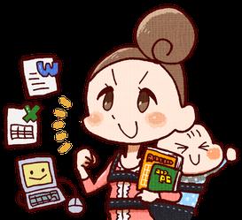パソコン教室なら、京都府宇治市大久保駅すぐのパソコン教室ありがとうにお任せ下さい。