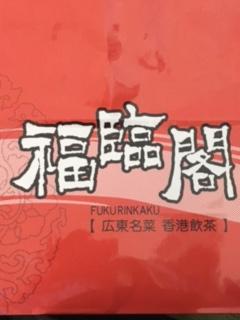 横浜中華街のめちゃうま「福臨閣の巨大豚まん」