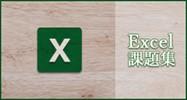 パソコン教室ありがとうのパソコン講座メニュー、資格取得エクセル講座_京都/宇治市/城陽市/パソコン教室 ありがとう。