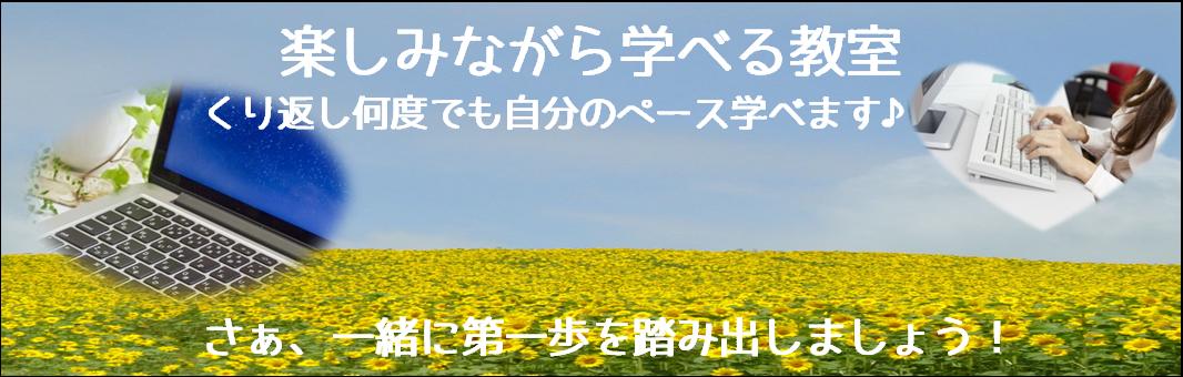 京都宇治市城陽市のパソコン教室ありがとう。の特徴。初心者も安心のパソコン教室