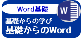 パソコン教室 宇治市・城陽市、word基礎からword応用までフルサポートのパソコン教室。京都/宇治市/城陽市/パソコン教室 ありがとう。
