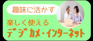 パソコン教室 宇治市・城陽市、無料体験、パソコン教室無料見学可能。京都/宇治市/城陽市/パソコン教室 ありがとう。