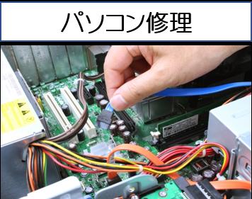 パソコン教室・城陽市・宇治市、基本料無料のパソコン修理を行うパソコン教室、京都/宇治市/城陽市/パソコン教室 ありがとう。