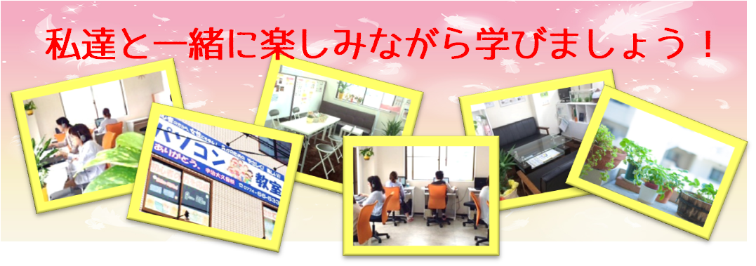 パソコン教室_京都府宇治市城陽市パソコン教室ありがとう。/宇治市城陽市大久保のパソコン教室ありがとう。