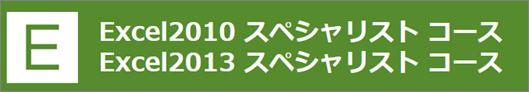 京都府宇治市でパソコン資格取得・認定資格試験・資格試験校ならパソコン教室ありがとう。MOS EXCEL