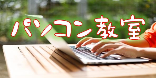 京都 宇治市 城陽 パソコン教室ありがとう。パソコン教室
