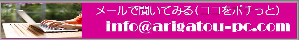 宇治市城陽のパソコン教室にお気軽にお問合せ下さい。京都/宇治市/城陽市/パソコン教室 ありがとう。