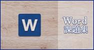 パソコン教室ありがとうのパソコン講座メニュー、資格取得Word講座_京都/宇治市/城陽市/パソコン教室 ありがとう。