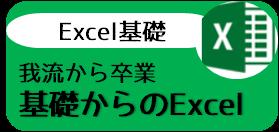 パソコン教室 宇治市、エクセル/資格取得、京都/宇治市/城陽市/パソコン教室 ありがとう。
