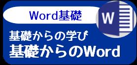 パソコン教室 宇治市、word/excel基礎から応用、京都/宇治市/城陽市/パソコン教室 ありがとう。