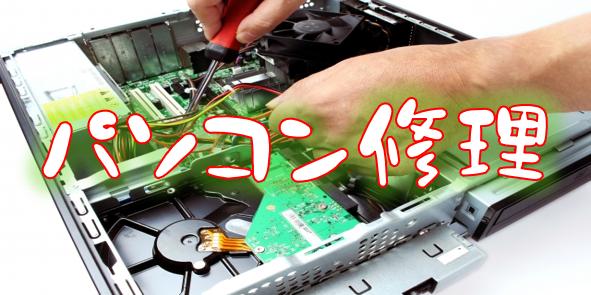 京都 宇治市 城陽 パソコン教室ありがとう。パソコン修理