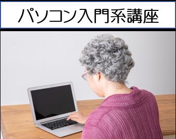 パソコン教室・城陽市・宇治市のパソコン教室ありがとうは、パソコン初心者の方にパソコン基礎・入門、キーボード入力等豊富なパソコン講座をご準備し大人気なパソコン教室、京都/宇治市/城陽市/パソコン教室 ありがとう。