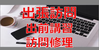 パソコン教室 宇治市、出張訪問対応可能、京都/宇治市/城陽市/パソコン教室 ありがとう。