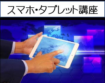 パソコン教室・城陽市・宇治市、タブレット/スマートホンも学べるパソコン教室です.京都/宇治市/城陽市/パソコン教室 ありがとう。