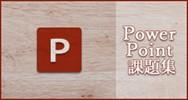 パソコン教室ありがとうのパソコン講座メニュー、資格取得パワーポイント講座_京都/宇治市/城陽市/パソコン教室 ありがとう。