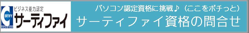 パソコン教室 宇治市・城陽市、パソコン資格取得・サーティファイ認定資格受験もお任せのパソコン教室。京都/宇治市/城陽市/パソコン教室 ありがとう。