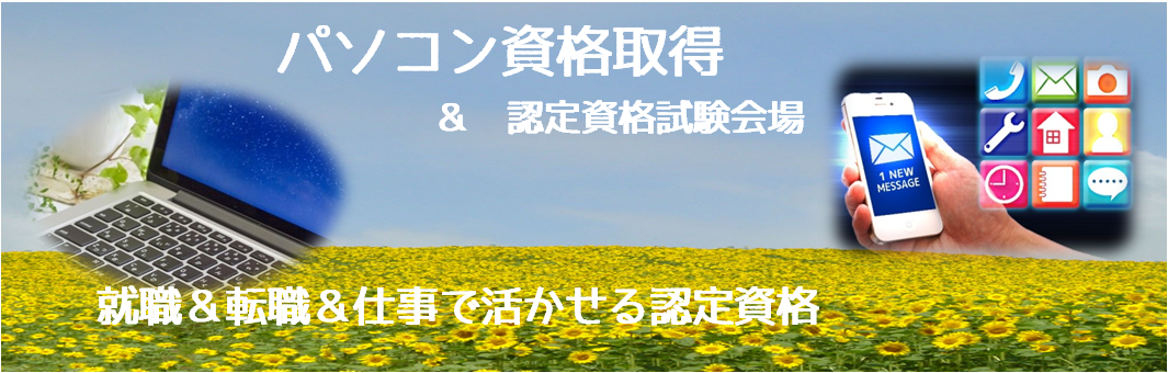 京都府宇治市城陽市のパソコン教室ありがとう。の満足パソコンフルサポート対応