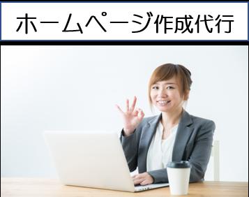 パソコン教室・城陽市・宇治市、ホームページ作成承ります.京都/宇治市/城陽市/パソコン教室 ありがとう。