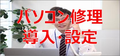 パソコン教室 宇治市、パソコン販売、京都/宇治市/城陽市/パソコン教室 ありがとう。