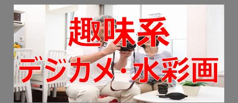 パソコン教室 宇治市、デジカメ・ムービー編集、京都/宇治市/城陽市/パソコン教室 ありがとう。